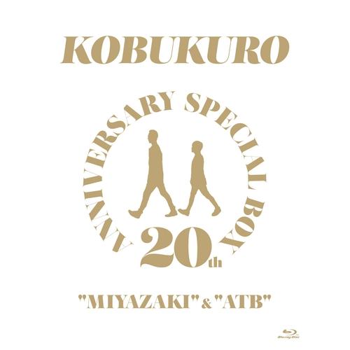"""【抽選申込】Blu-ray&DVD「20TH ANNIVERSARY SPECIAL BOX """"MIYAZAKI"""" & """"ATB""""」(ファンサイト会員限定盤)"""