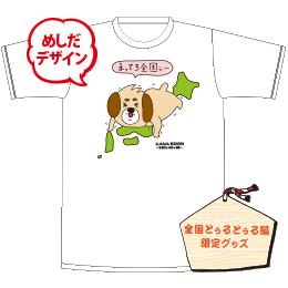 犬くんTシャツ まってろ全国ぅー