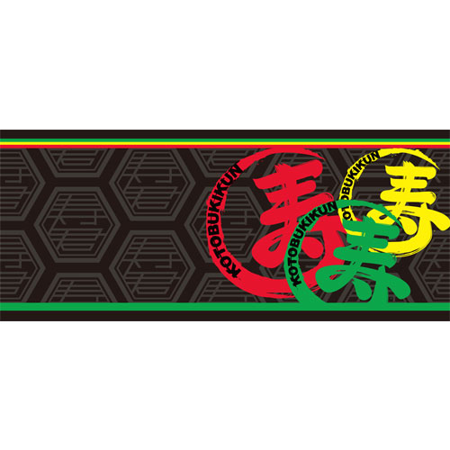 寿君 Official  LOGO Towel