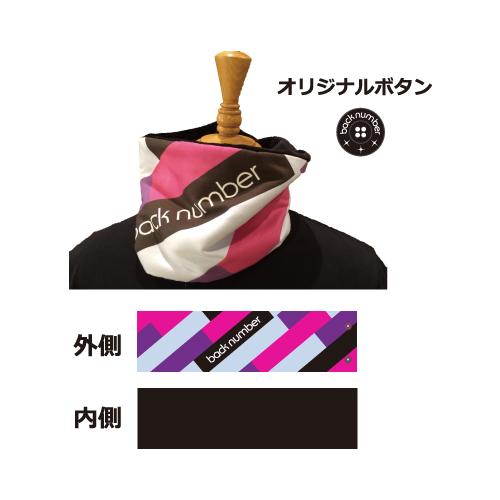 back numberスヌード(オリジナルボタン付き)