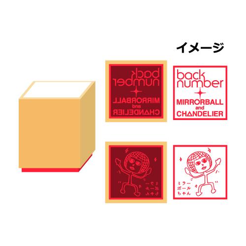 """""""ミラーボールちゃんとシャンデリア"""" 木製ハンコ(2個セット)"""