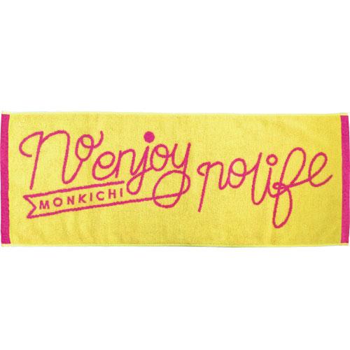モン吉 ジャガードタオル -No enjoy no life-
