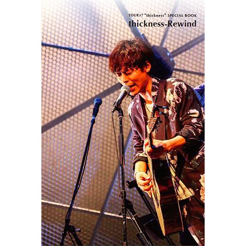 【中田裕二】CD「tour 17 thickness final live at 人見記念講堂」 (2枚組)