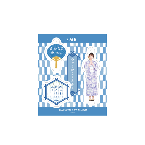 アクリルスタンドキーホルダー(浴衣2020)