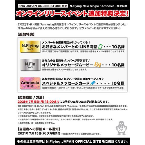 N.Flying New Single「Amnesia」【3形態セット】