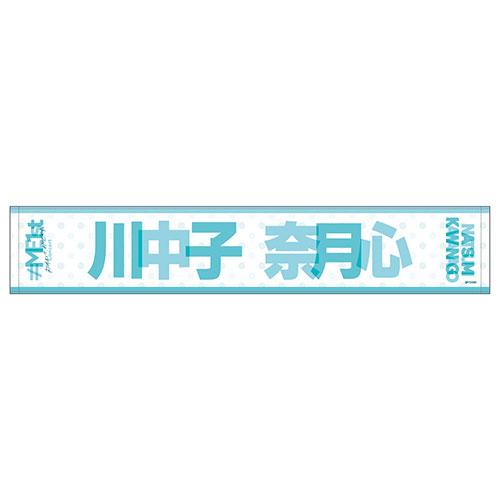 【会場受取】1stコンサート個別マフラータオル