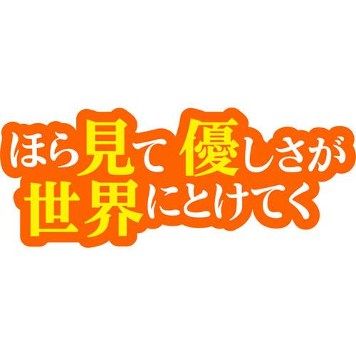 【沼倉愛美】ストラップ/ほら見て優しさが世界にとけてく