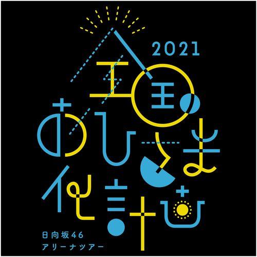 【通常配送】全国おひさま化計画 2021 ロゴTシャツ/ブラック