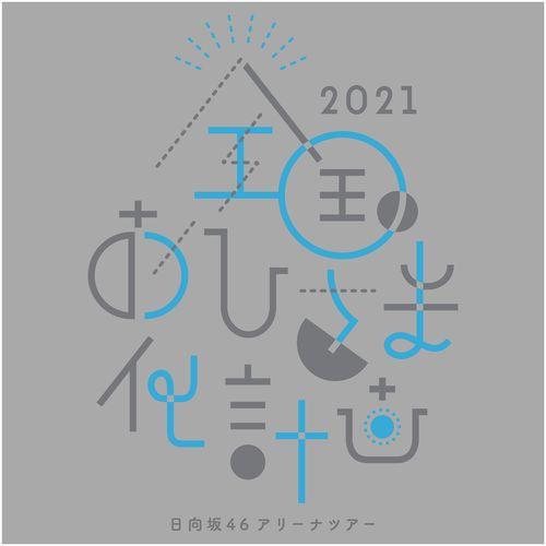 【通常配送】全国おひさま化計画 2021 スウェット/グレー