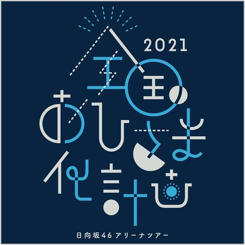 【通常配送】全国おひさま化計画 2021 スウェット/ネイビー
