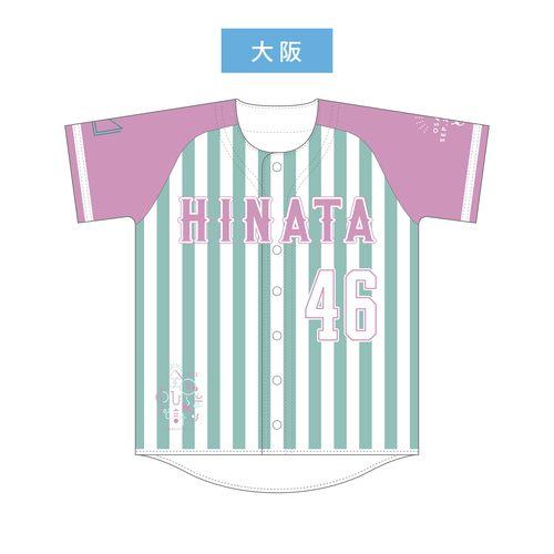 【通常配送】全国おひさま化計画 2021 ご当地ユニフォーム/大阪ver.