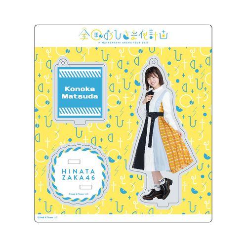 【通常配送】アクリルスタンドキーホルダー【「声の足跡」MVチェック衣装】 松田好花