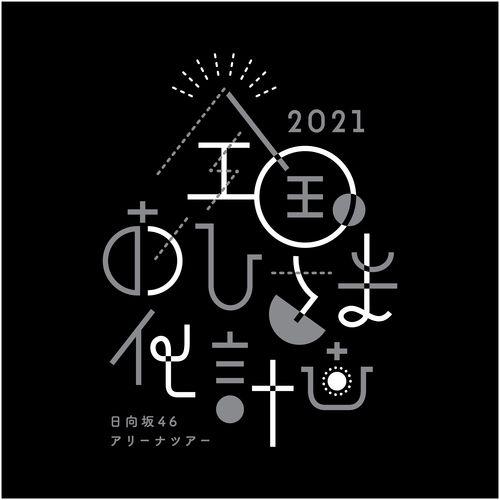 【通常配送】全国おひさま化計画 2021 推しメンカラーバッグ 齊藤京子