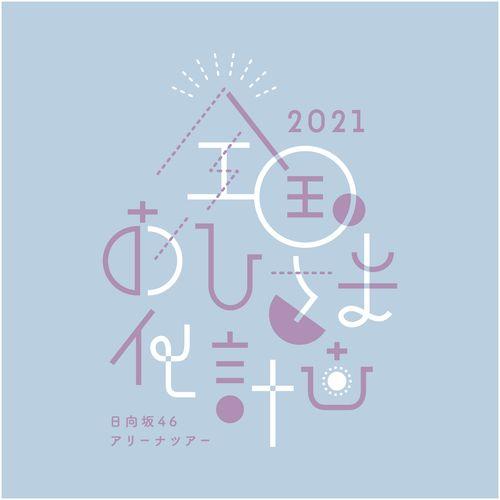 【通常配送】全国おひさま化計画 2021 推しメンカラーバッグ 佐々木久美
