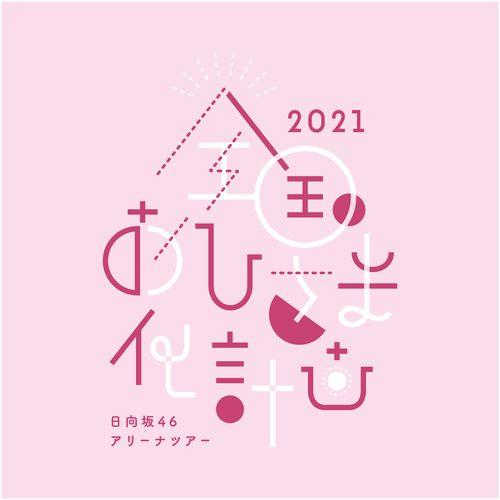 【通常配送】全国おひさま化計画 2021 推しメンカラーバッグ 高瀬愛奈