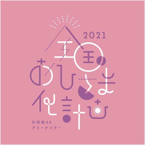【通常配送】全国おひさま化計画 2021 推しメンカラーバッグ 東村芽依