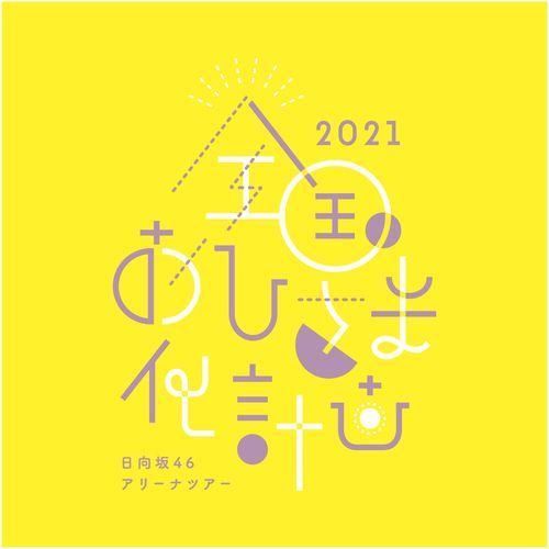 【通常配送】全国おひさま化計画 2021 推しメンカラーバッグ 潮紗理菜