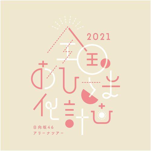 【通常配送】全国おひさま化計画 2021 推しメンカラーバッグ 河田陽菜