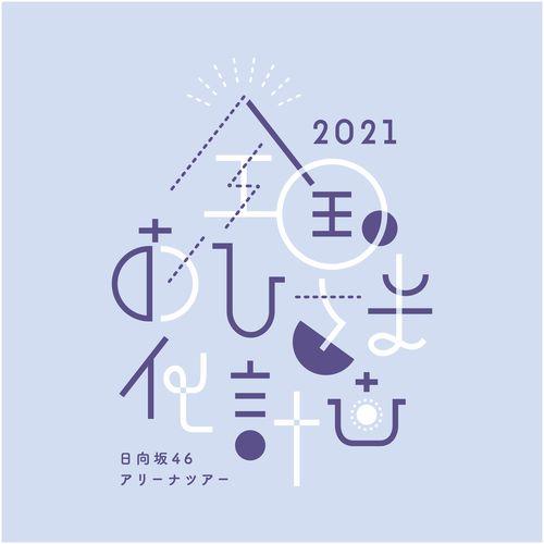 【通常配送】全国おひさま化計画 2021 推しメンカラーバッグ 小坂菜緒
