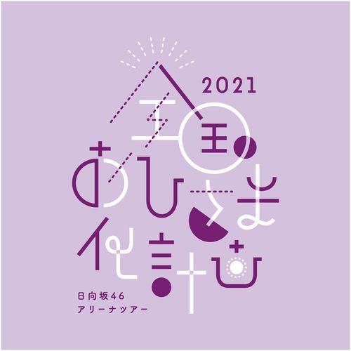 【通常配送】全国おひさま化計画 2021 推しメンカラーバッグ 富田鈴花