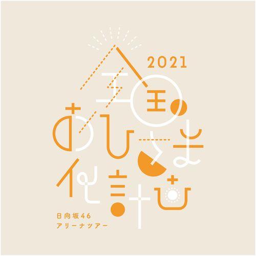 【通常配送】全国おひさま化計画 2021 推しメンカラーバッグ 丹生明里