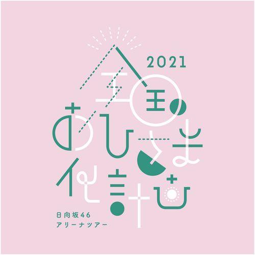 【通常配送】全国おひさま化計画 2021 推しメンカラーバッグ 松田好花