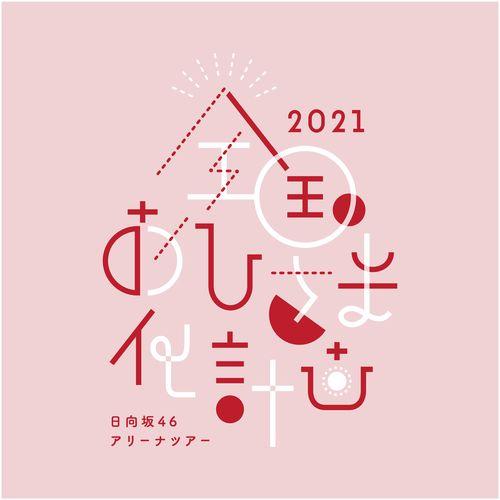 【通常配送】全国おひさま化計画 2021 推しメンカラーバッグ 宮田愛萌