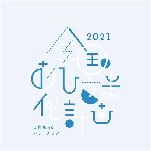 【通常配送】全国おひさま化計画 2021 推しメンカラーバッグ 渡邉美穂