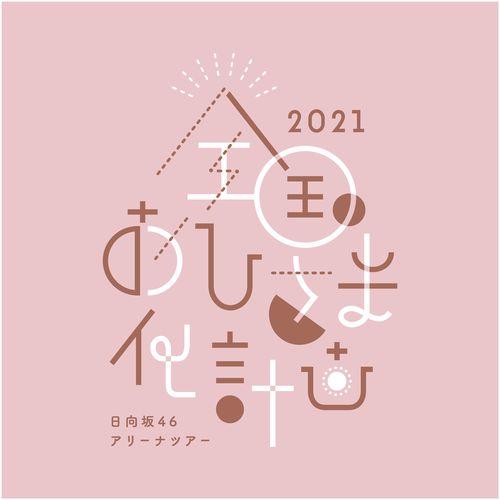 【通常配送】全国おひさま化計画 2021 推しメンカラーバッグ 影山優佳