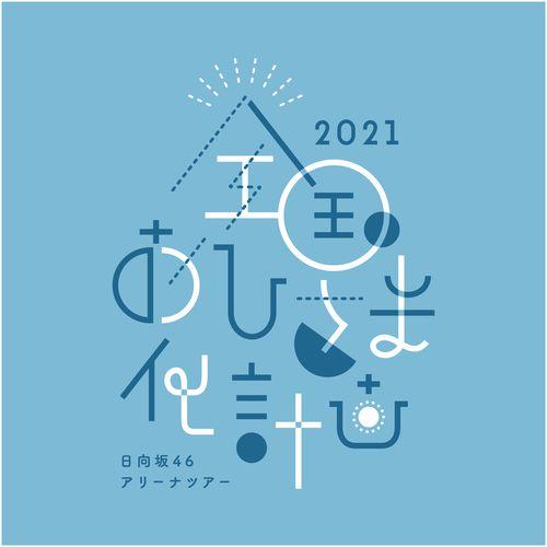 【通常配送】全国おひさま化計画 2021 推しメンカラーバッグ 加藤史帆
