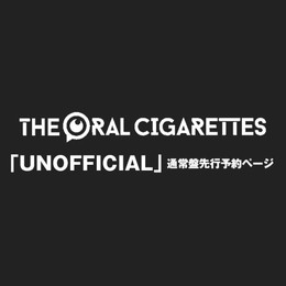 「UNOFFICIAL」通常盤先行予約ページ