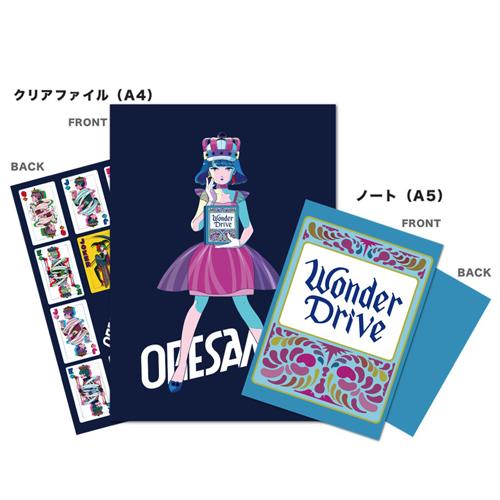 【ORESAMA】クリアファイル&ノートセット