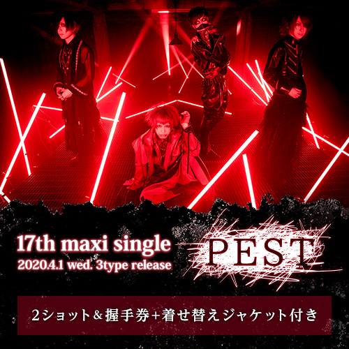 コドモドラゴン 17th maxi single「PEST」<2ショット撮影券+着せ替えジャケット付>A・B・Ctypeセット