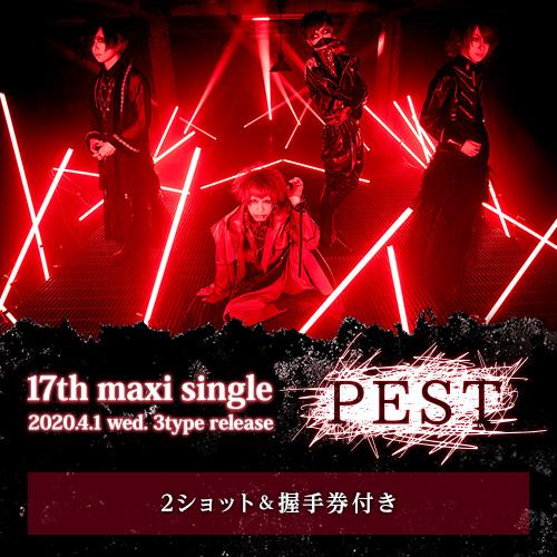 コドモドラゴン 17th maxi single「PEST」<2ショット撮影券>A・B・Ctypeセット
