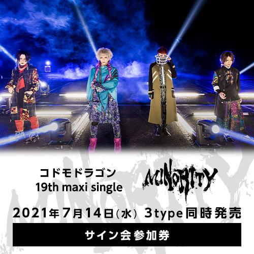 19th maxi single「MINORITY」<サイン会参加券付>A・B・Ctypeセット