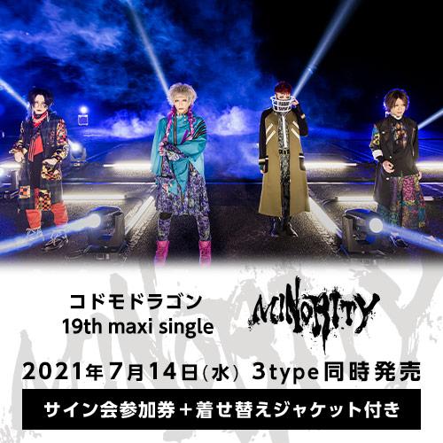 19th maxi single「MINORITY」<サイン会参加券+着せ替えジャケット付>A・B・Ctypeセット