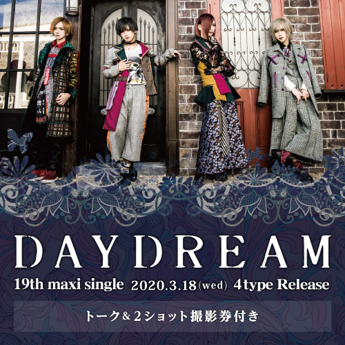 Royz 19th maxi single「DAYDREAM」<トーク・2ショット撮影券>