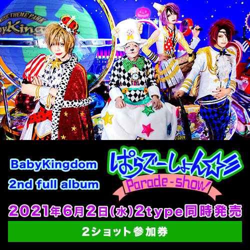 BabyKingdom 2nd full album「ぱらでーしょん☆彡」<2ショット撮影券>