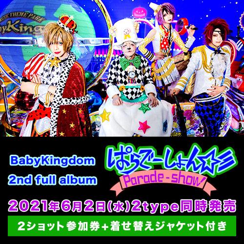 BabyKingdom 2nd full album「ぱらでーしょん☆彡」<2ショット撮影券+着せ替えジャケット付>