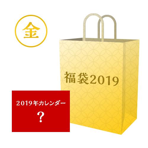 PSPE福袋2019【金】