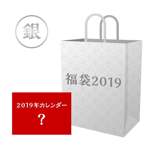 PSPE福袋2019【銀】