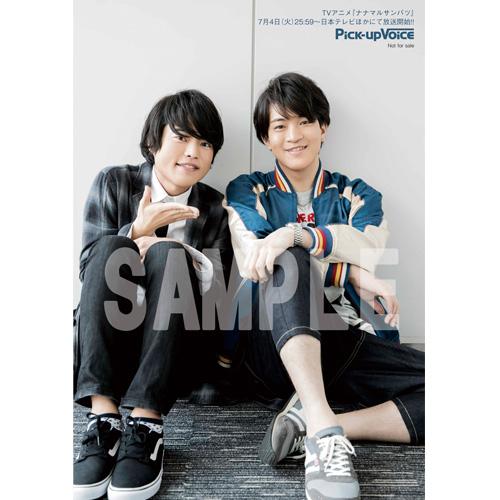【複数冊ご注文】Pick-upVoice 2017年8月号 vol.113 堀江 瞬・石川界人