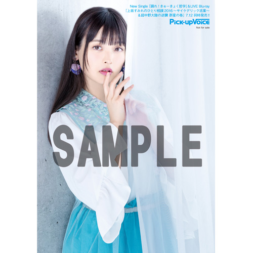 【複数冊ご注文】Pick-upVoice 2017年8月号 vol.113 上坂すみれ