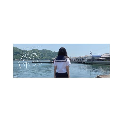 STU48 薮下楓 卒業コンサート「楓がいたこと」 マグカップ