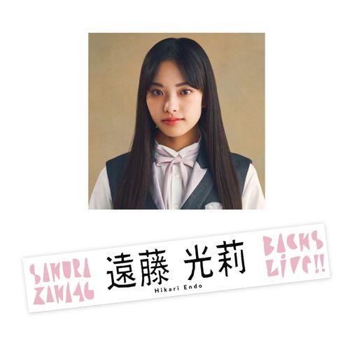 【通常配送】BACKS LIVE!! 推しメンマフラータオル 遠藤 光莉