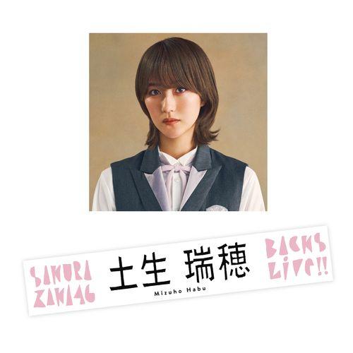 【通常配送】BACKS LIVE!! 推しメンマフラータオル 土生 瑞穂