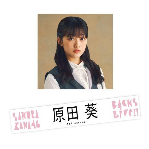 【通常配送】BACKS LIVE!! 推しメンマフラータオル 原田 葵