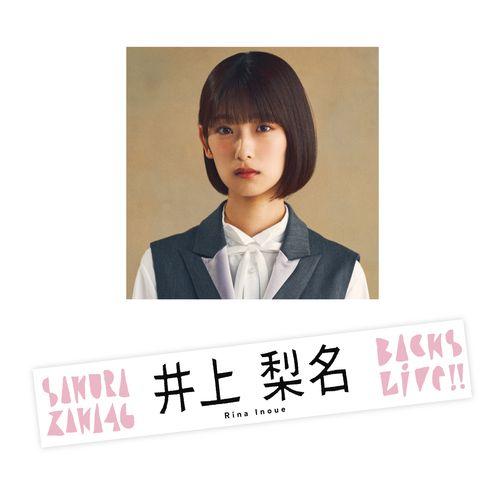 【通常配送】BACKS LIVE!! 推しメンマフラータオル 井上 梨名