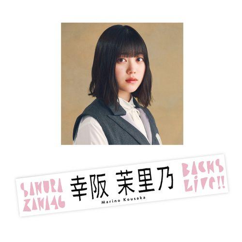 【通常配送】BACKS LIVE!! 推しメンマフラータオル 幸阪 茉里乃