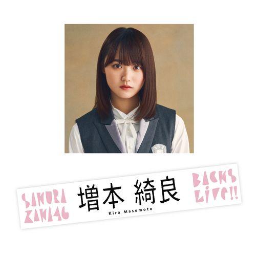 【通常配送】BACKS LIVE!! 推しメンマフラータオル 増本 綺良